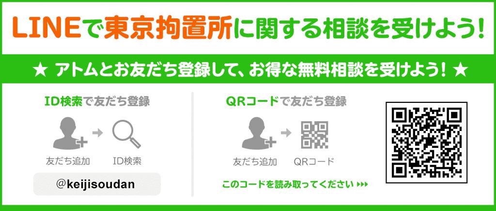 LINEで東京拘置所に関する相談を受けよう!