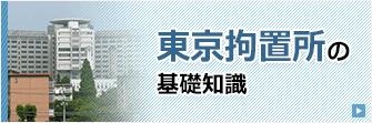 東京拘置所の基礎知識
