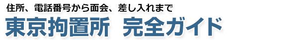 東京拘置所 完全ガイド