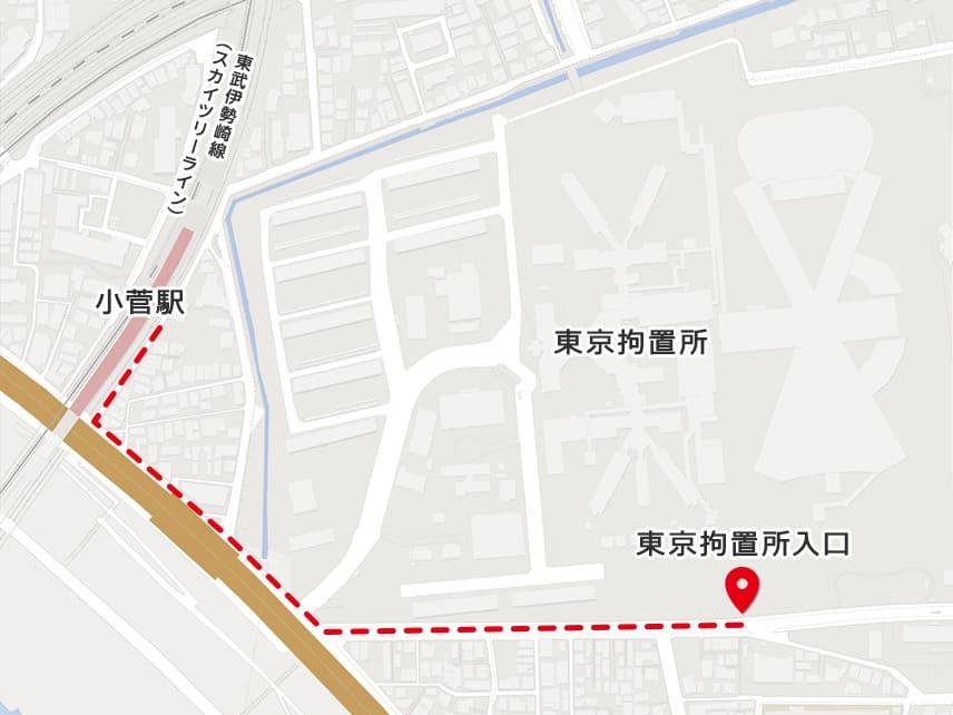 小菅駅から東京拘置所入口までのアクセス