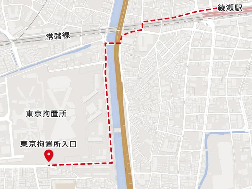 綾瀬駅から東京拘置所入口までのアクセス