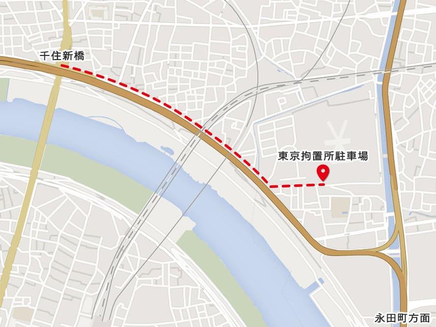 車での東京拘置所駐車場までのアクセス