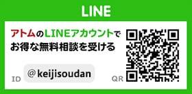 アトムのLINE@アカウントでお得な無料相談を受ける